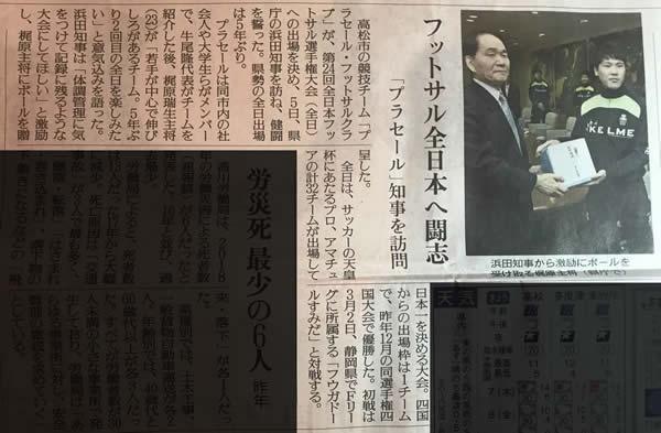 浜田香川県知事への全国大会出場報告の様子が読売新聞香川版に掲載 紙面画像