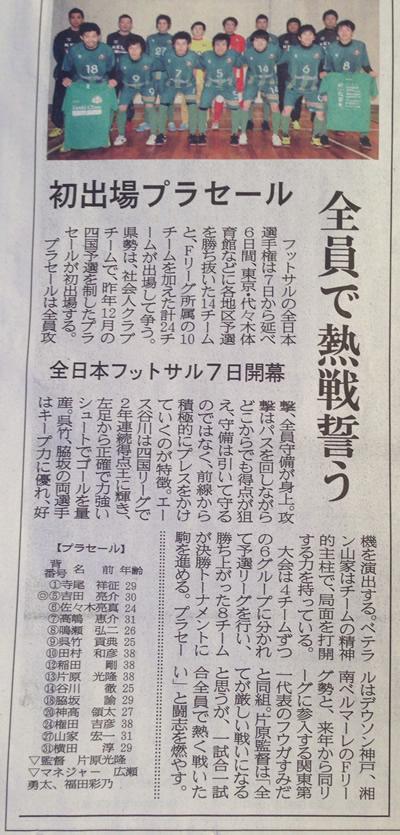 shikokunp20140306.jpg