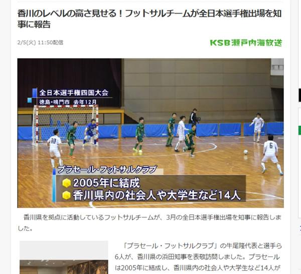 香川県知事表敬訪問の様子がYahoo!ニュース掲載